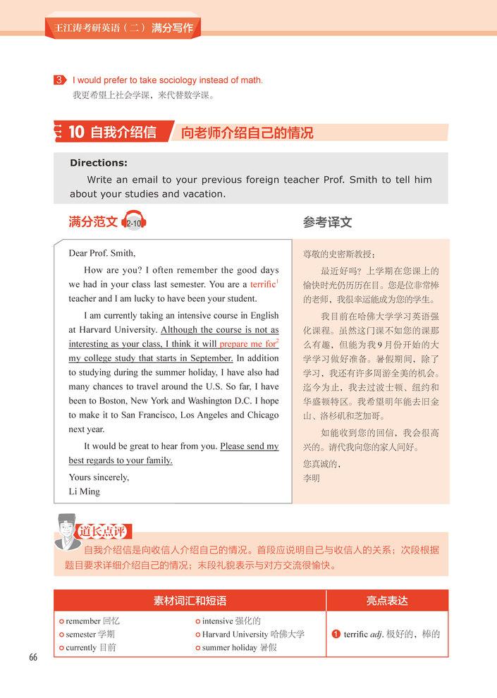 大学英语3作文范文_2020王江涛考研英语(二)满分写作